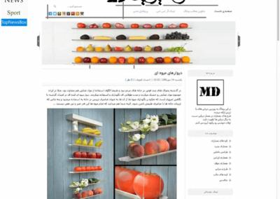memardesign-blogfa-com-FRUITWALL