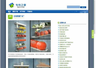 patent-cn-com-FRUITWALL